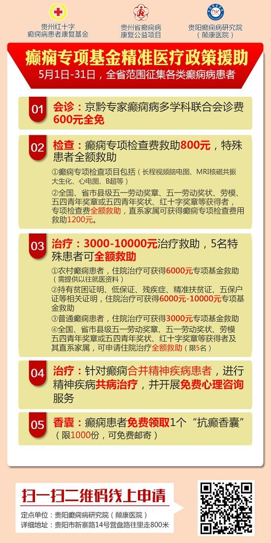 【倒计时1天】春夏交替癫痫高发,明日北京癫痫名医联合贵阳癫痫病医院专家会诊,你准备好了吗?