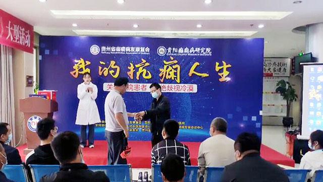 今日,贵州省癫痫病友康复会《我的抗痫人生》公益活动在贵阳癫痫病研究院成功举行